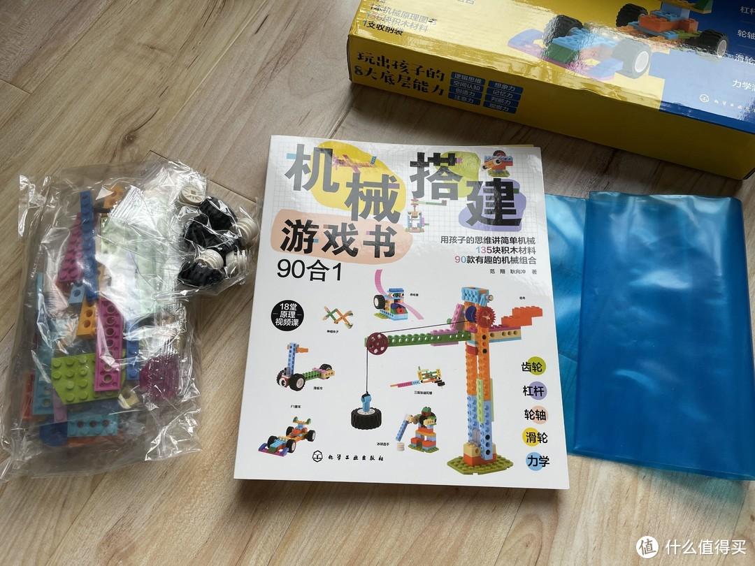 用孩子的思维讲简单机械——机械搭建游戏书试用体验