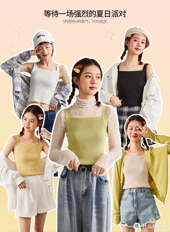 618必买清单(二十六)万能打底衫,打造多变风格,天猫女装打底衫销量榜top15