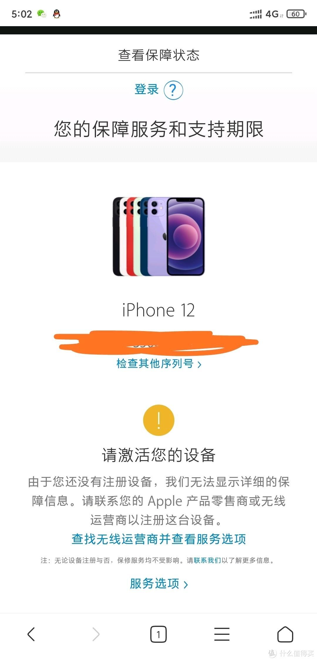 爽文来了!拼多多 iPhone 12 超!安全下车