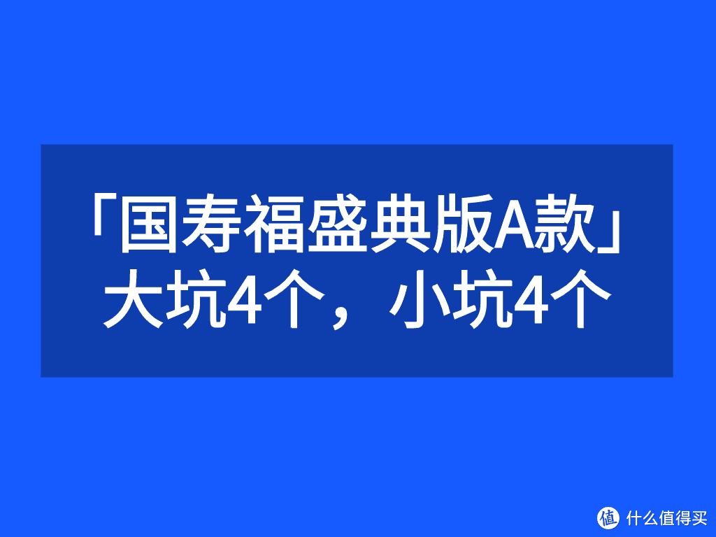 重疾险避坑档案 国寿福(盛典版A款),大坑4个,小坑4个