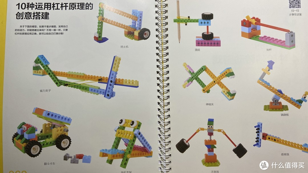 机械启蒙人生初体验——积木搭建游戏书