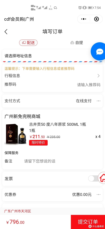 古井贡酒8年陈酿好价199元/瓶