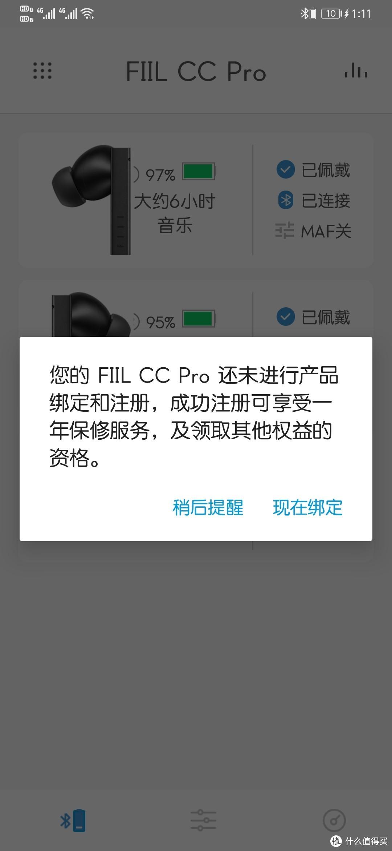 关于FIIL CC Pro,虽然优点可圈可点,但是我还是觉得它槽点满满