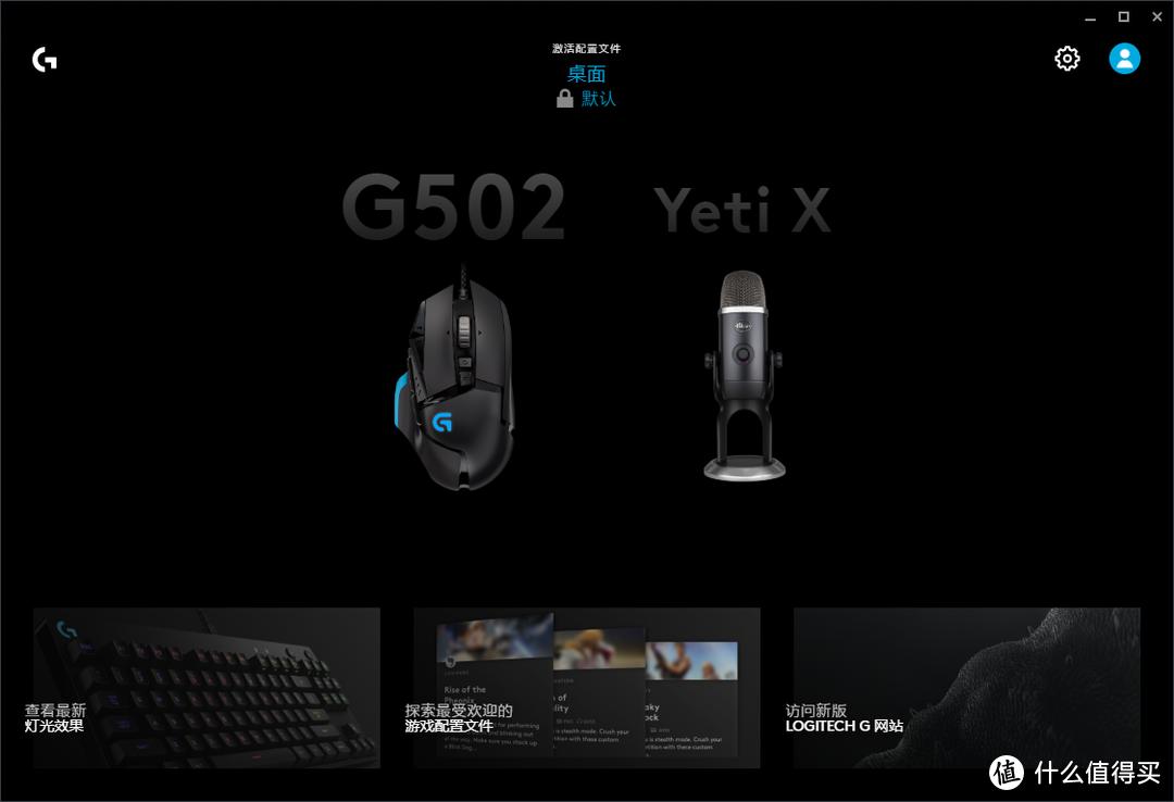 网络电台主播的新宠 Blue Yeti X USB版麦克风