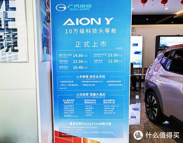 全新潮玩小车AION Y值得买吗? 好看仅是它的表象