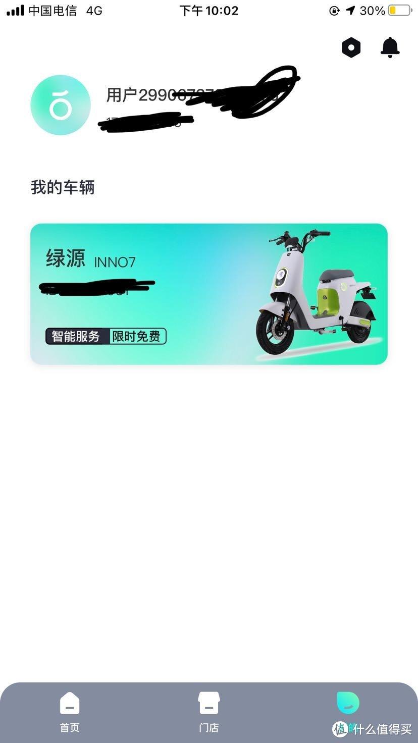 绿源INNO7购车记-聪明反被聪明误