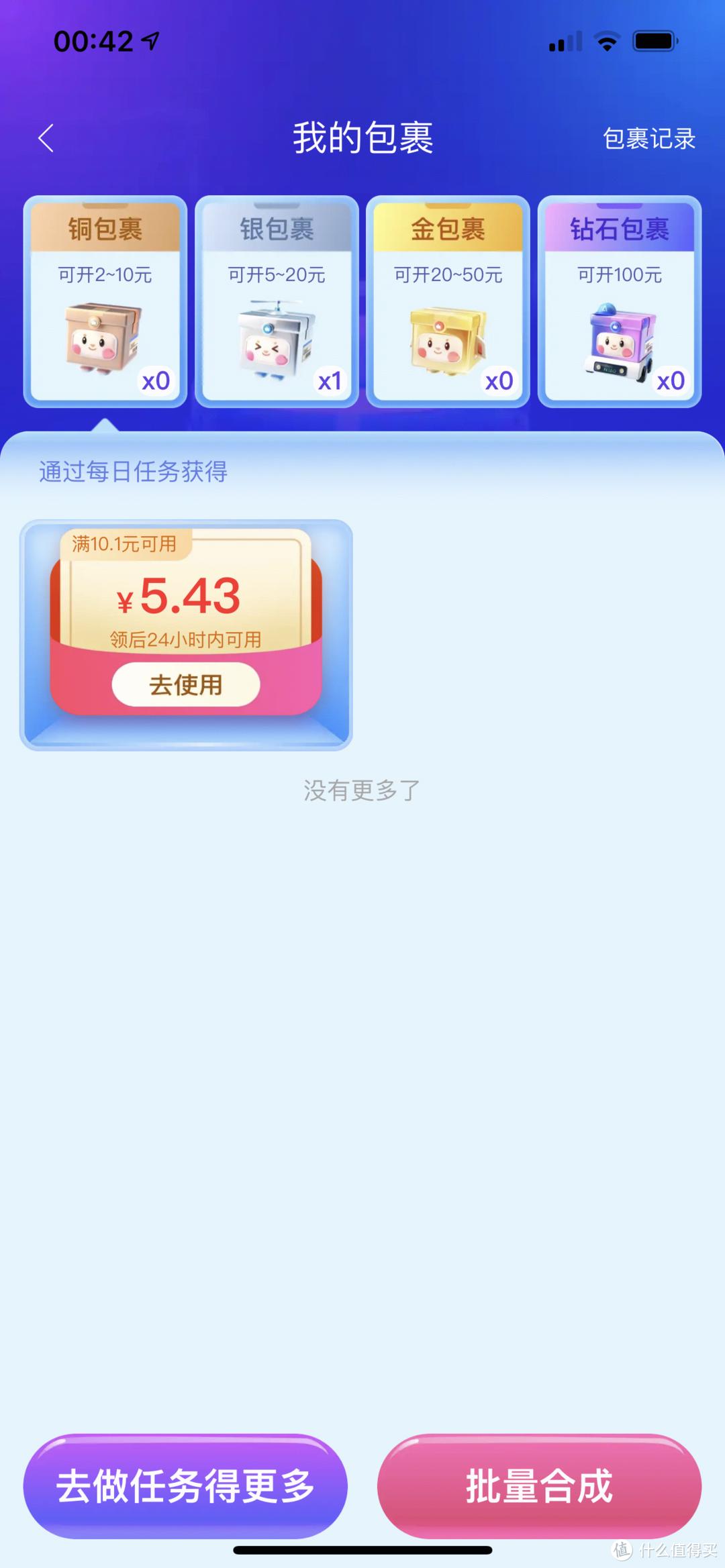 菜鸟×淘宝免费送的零元单购买方案——今年618应该关注的低单价产品最大折扣力度做法