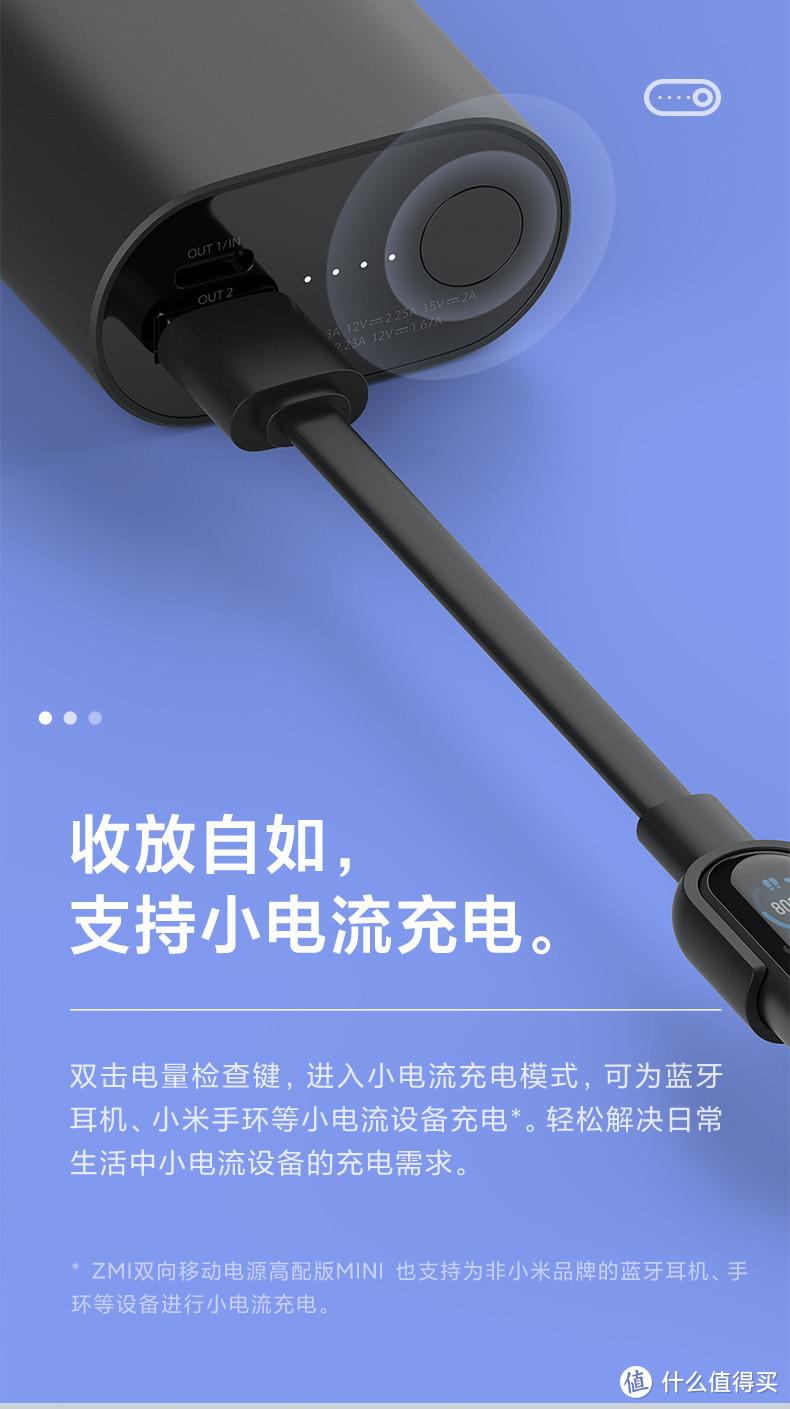 感觉小电流是充电宝的标配?