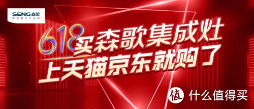 """集成灶十大知名品牌排行榜,森歌开启""""618""""钜惠活动,爆款省钱买"""