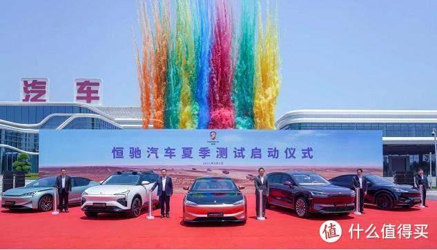 荣耀50系列官宣;恒驰汽车在上海启动夏季测试;谋女郎晒小米旗舰