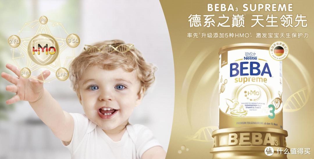 德国奶粉哪个牌子好?冠军球队同款超高端配方奶粉就是它——BEBA至尊