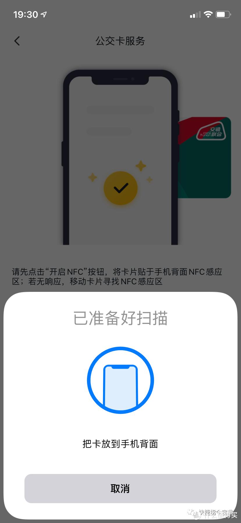 苹果NFC终于向第三方开放,圈存功能上线