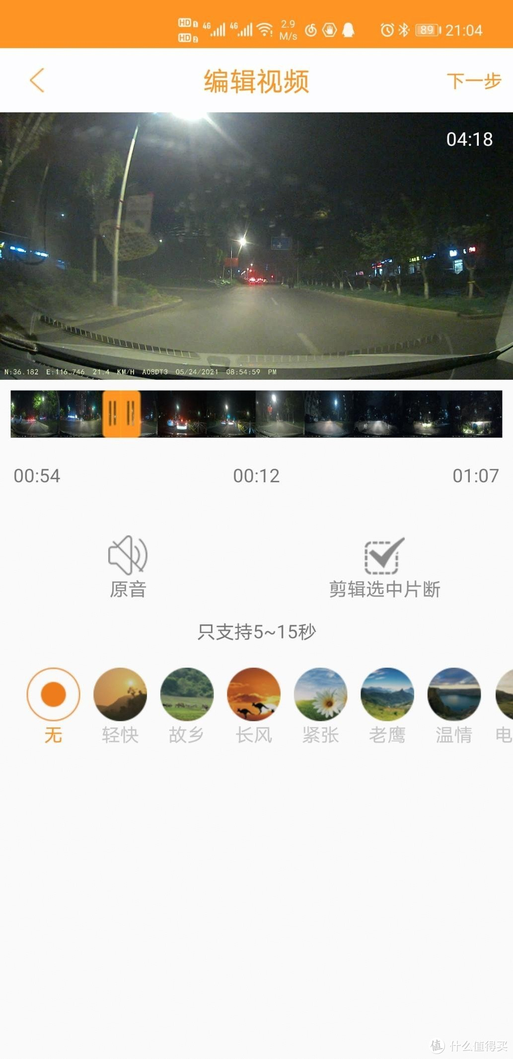 KINGSLIM D5行车记录仪评测:高清记录,功能更多