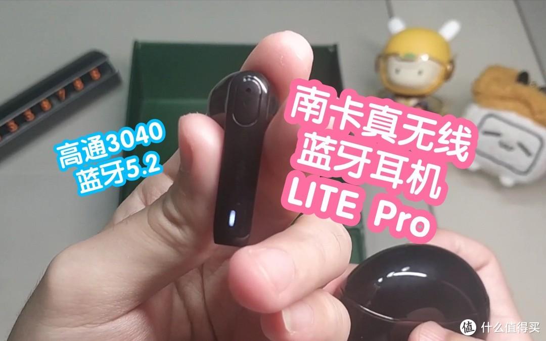 南卡真无线蓝牙耳机LITE Pro。采用高通3040芯片,蓝牙5.2协议
