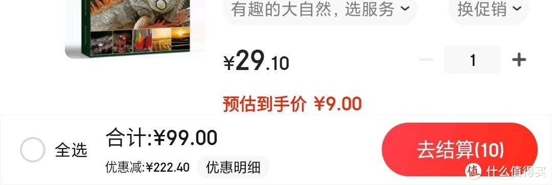 京东自营图书99元10件
