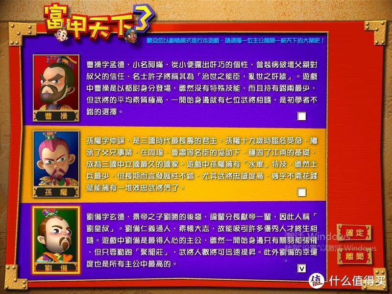 当大富翁遇到三国人物——富甲天下3游戏分享