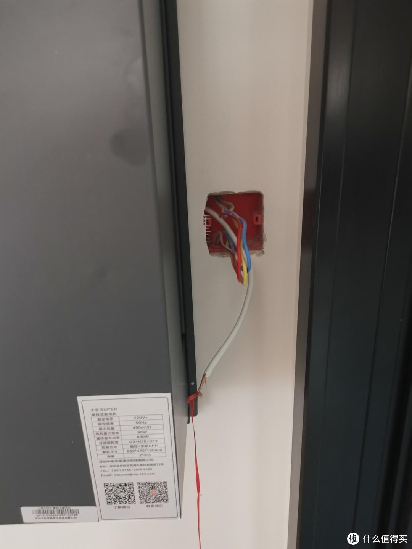 土豆super新风机隐藏电源安装教程