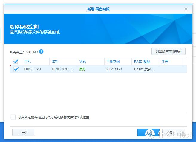 【保姆级教程】充分发挥NAS余热 群晖920+虚拟机安装软路由