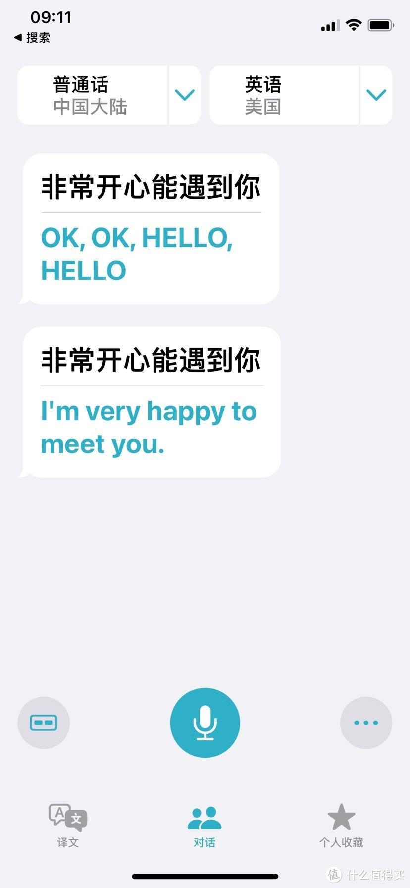 我随便说了一句,翻译的还是可以的,日常沟通应该没有问题