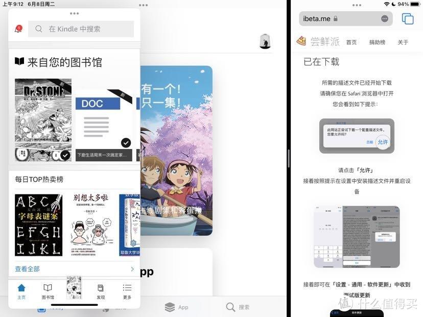切换后面两个App比例