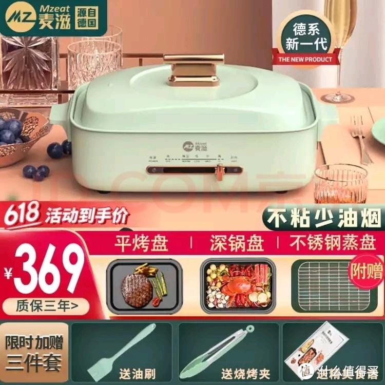 [活动到手价369元]麦滋多功能锅料理锅 网红锅 家用电火锅