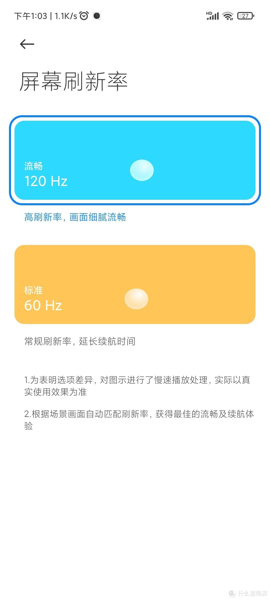 红米NOTE10pro小金刚轻体验