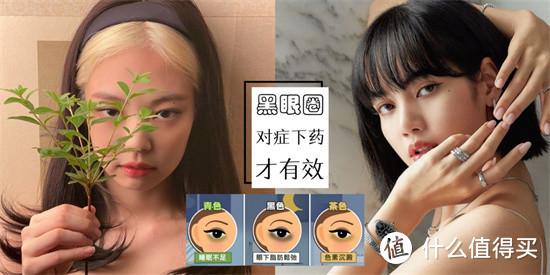 去黑眼圈眼霜哪个牌子的效果好 有效的去黑眼圈眼袋排行榜