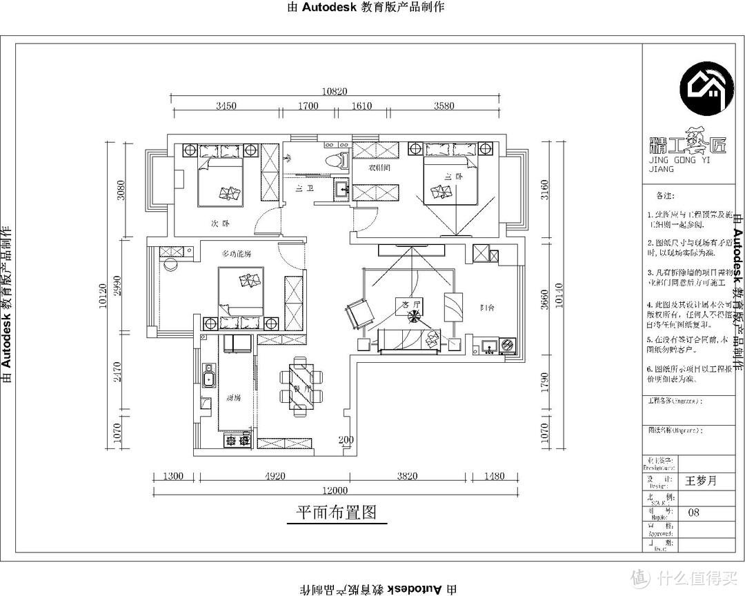 精工艺匠装饰丨襄阳装修案例鼎府112平现代轻奢风格