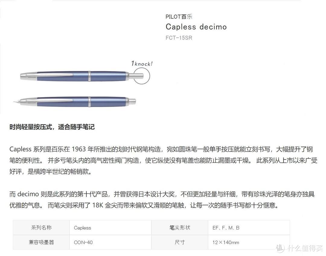 【实用文具】特别篇:百乐钢笔的选购指南和推荐