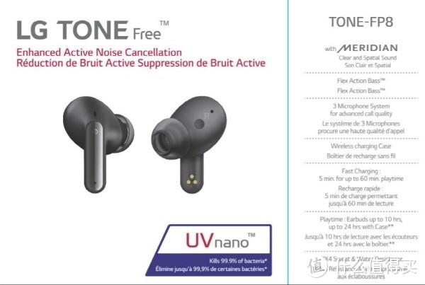 LG Tone Free FP8 耳机曝光,续航提升、支持ANC降噪、主打紫外线杀菌