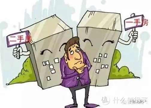 在第一次买房时,是选择新房还是二手房?教你四个核心轻松判断!