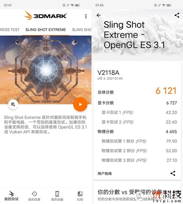 3Dmark SLING SHOT EXTREME测试