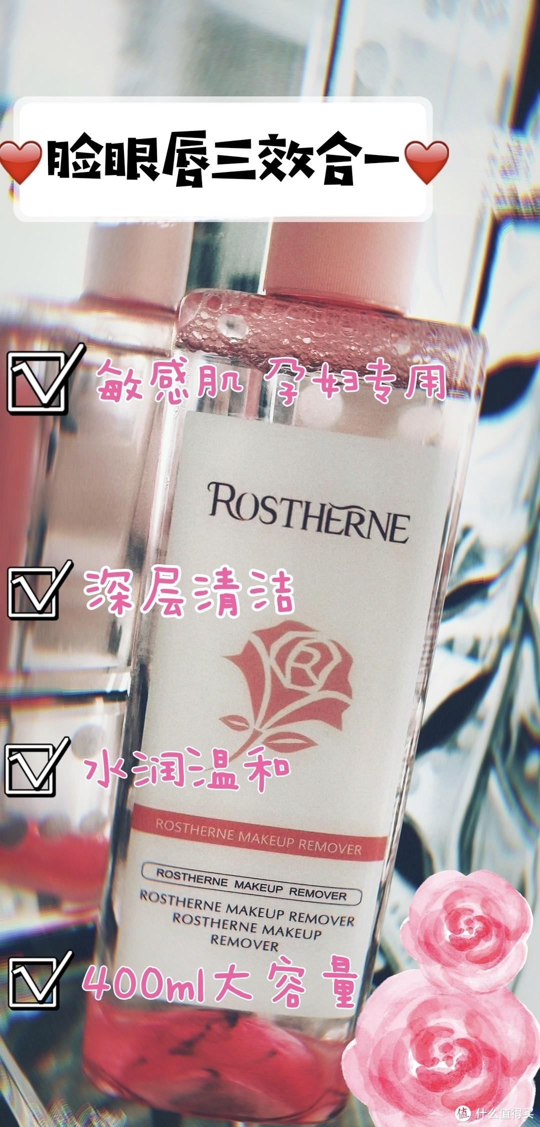"""芮思琳卸妆水,敏感肌和孕妇专用的""""大粉水"""" 用一次就会让你爱不释手哦!"""