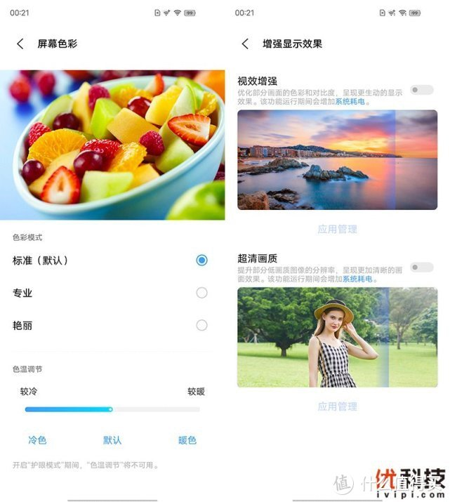 高刷LCD屏加持 iQOO Neo5 活力版优科技全面评测