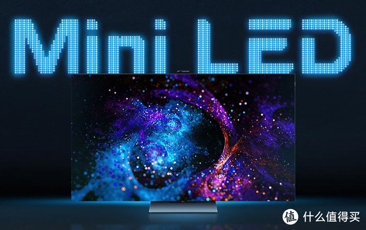 Mini LED和OLED哪个好?618买电视要关注的点都在这了