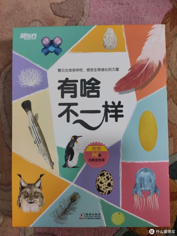 新东方童书《有啥不一样》套装三册小晒