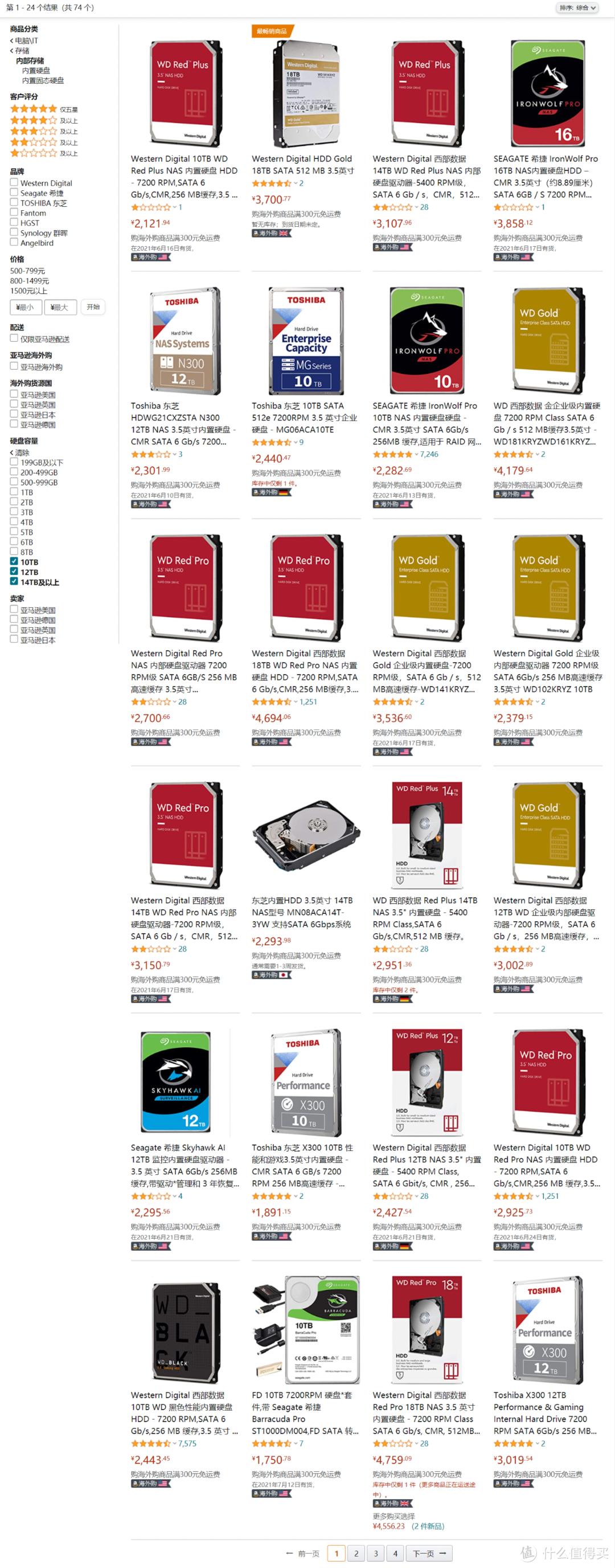 硬盘价格狂飙中的捡漏——14T的希捷Expansion开箱