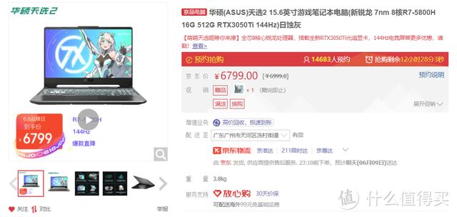 RTX3050Ti光追显卡加持,全新华硕天选2高性价比入手不亏