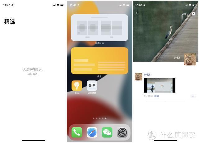 iOS 15轻体验:升级一时爽,体验愁断肠