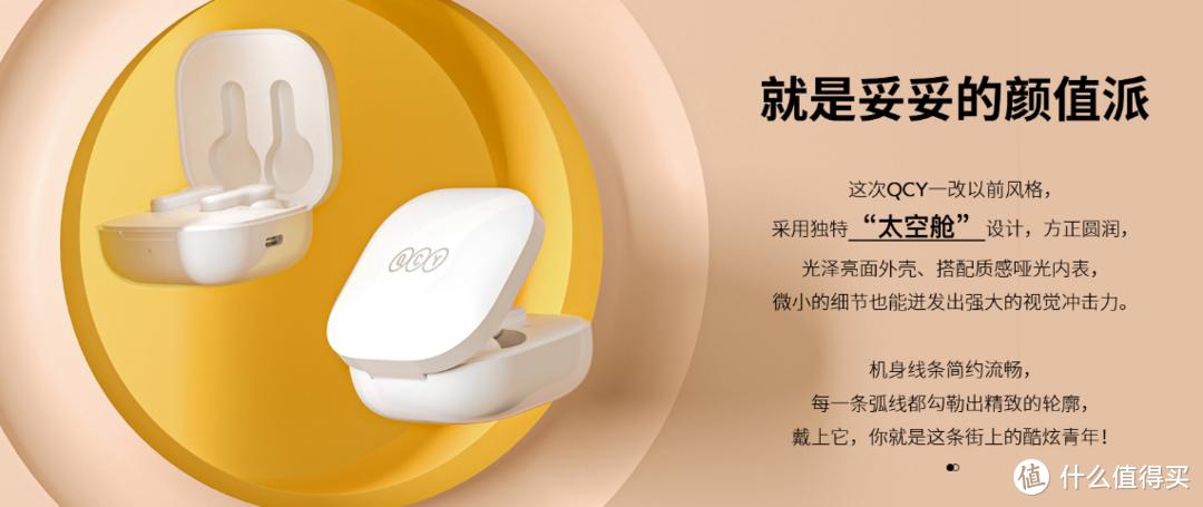 百元清新空气感:QCY T13上手