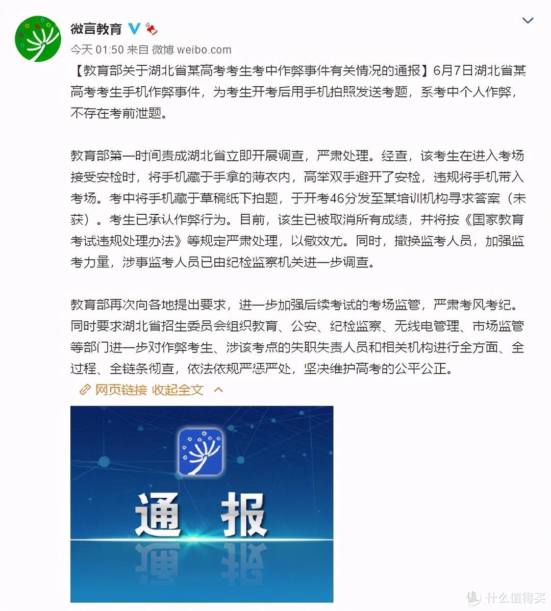 宝马X3中期改款官宣;教育部通报湖北高考生作弊情况