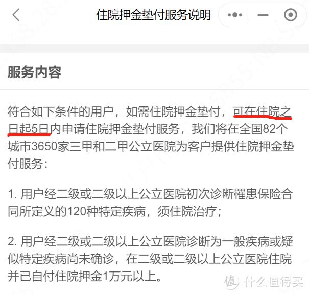 好医保/超越保/尊享e生/微医保垫付功能大PK,有一款太让人失望!