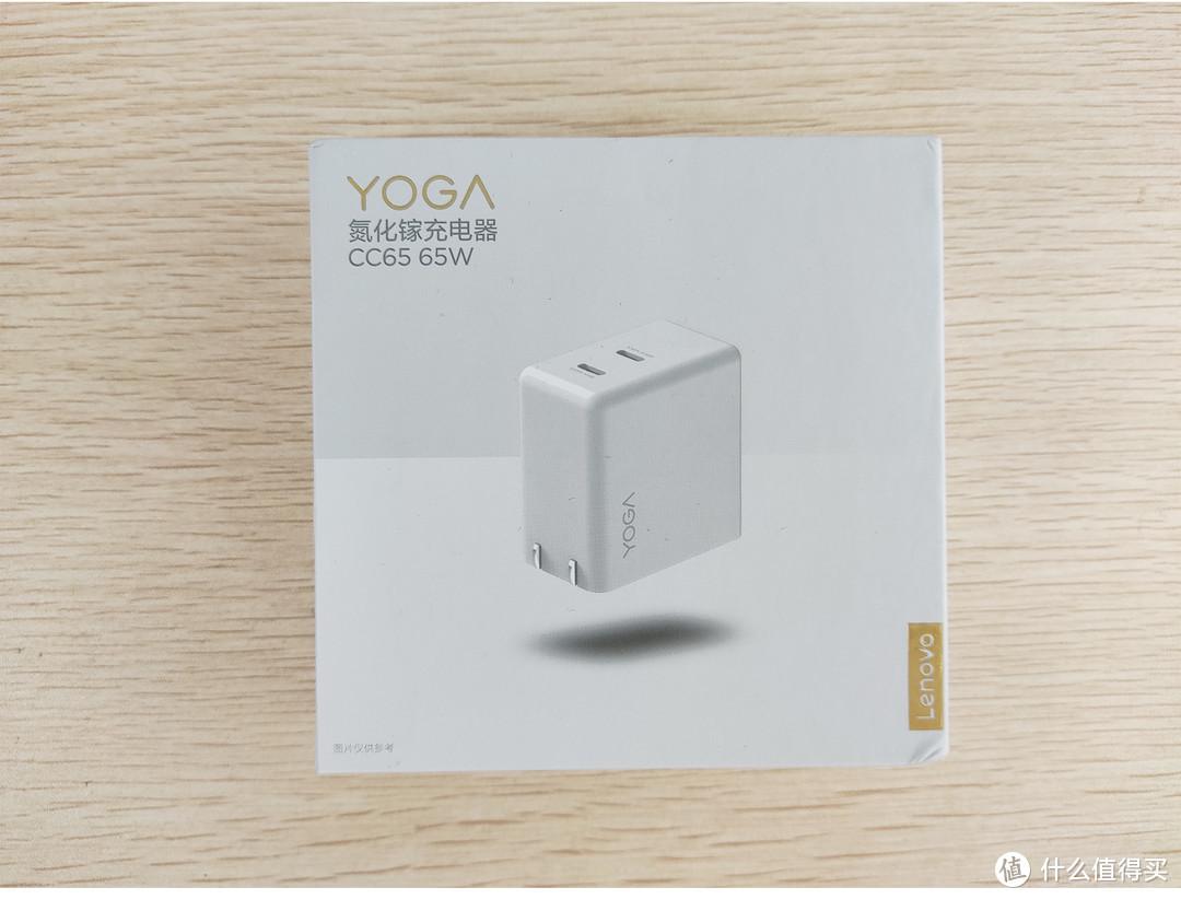 联想YOGA氮化镓CC65 65W双口充电器体验