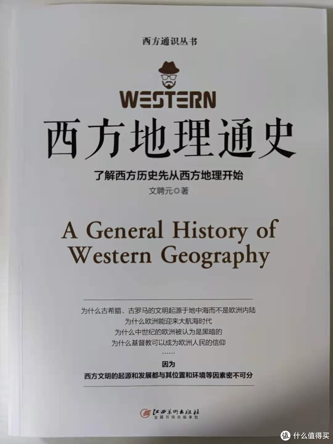 我的读书笔记——《西方地理通史》(上)