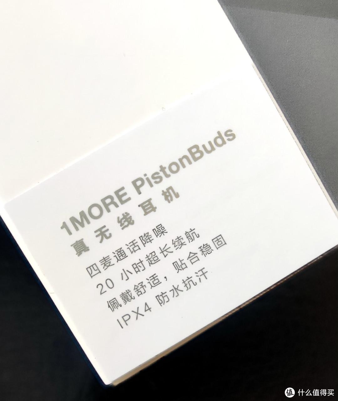 1MORE PistonBuds,技术的进步、国产品牌的进步
