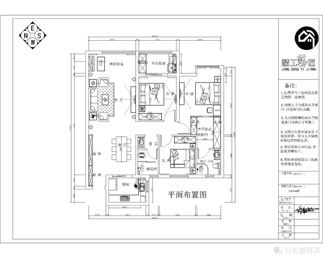 精工艺匠装饰丨襄阳装修案例东津世纪城132平北欧风格