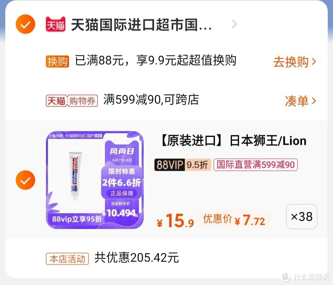 日本狮王/Lion美白牙膏 150g 2件起购折7.72元/支