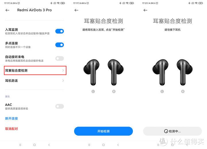 小米新品:智能降噪,更低延迟,Redmi AirDots 3 Pro 体验!
