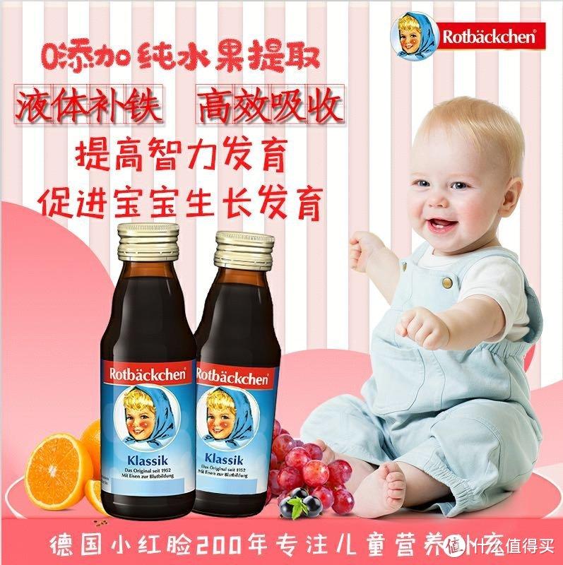 婴幼儿补铁,纯有机无添加,果味铁挤,宝宝爱喝,妈妈放心!!!