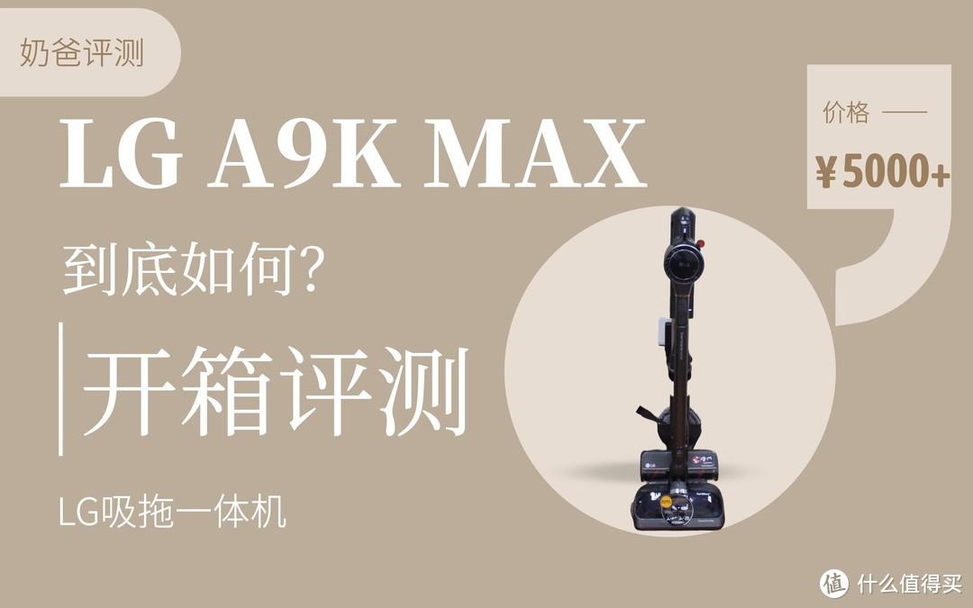 5000元的LG A9K MAX开箱,看看LG的新品吸拖两用机如何